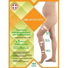 Колготки для беременных с закрытым носком Soloventex 1 класс компрессии 18-21мм.рт.ст. (160 DEN)