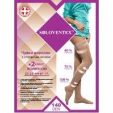 Чулки женские с открытым носком 2 класс компрессии 23-25 мм рт.ст. (140 DEN) SOLOVENTEX
