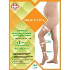 Колготки для беременных с закрытым носком 1 класс компрессии 18-21 мм.рт.ст. (160 DEN) SOLOVENTEX