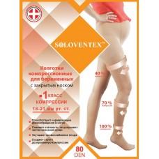 Колготки для беременных с закрытым носком Soloventex 1 класс компрессии 18-21мм.рт.ст. (80 DEN)