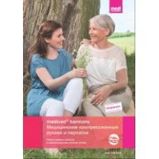 Комбинированный рукав Mediven Harmony  Medi