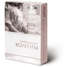 Колготы женские для беременных компрессионные лечебные, I класс компрессии Алком 7021